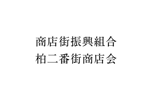 商店街振興組合 柏二番街商店会